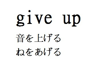 give up.jpg