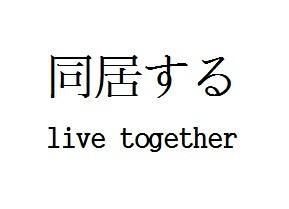 live together.jpg