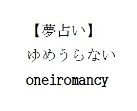 oneiromancy.jpg