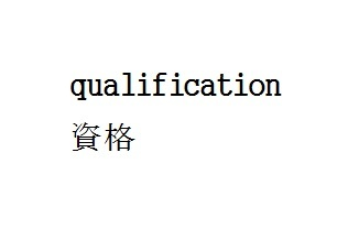 qualification.jpg