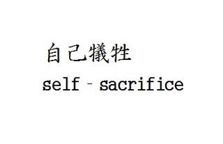 self‐sacrifice.jpg