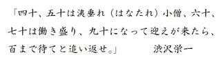 shibusawa eiichi2.jpg