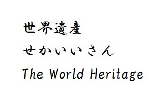 the World Heritage.jpg